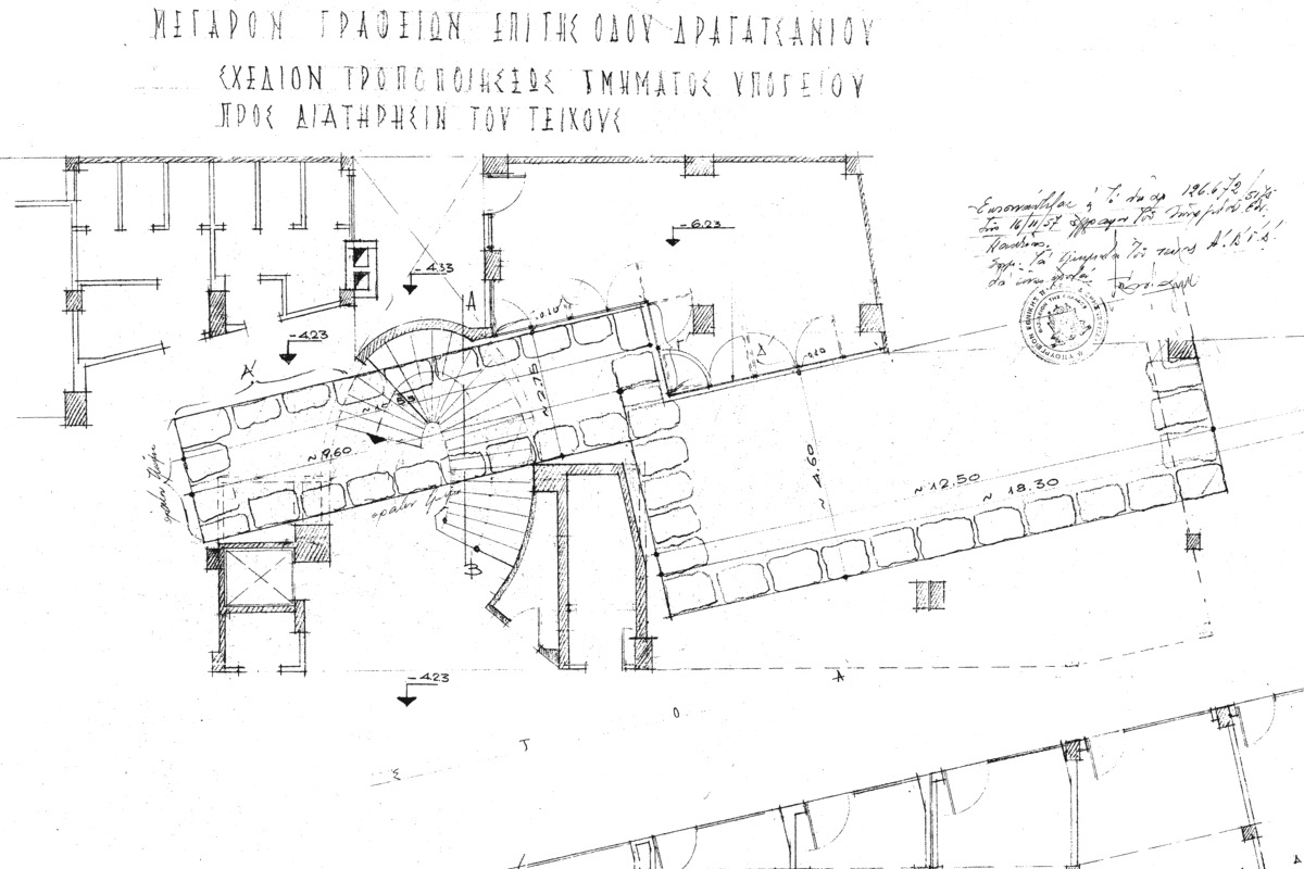 Detail from the plan for the preservation of the uncovered parts of the ancient city wall of Athens in the basement floor of the edifice on 6 Dragatsaniou str. (S. Staikos 1957).